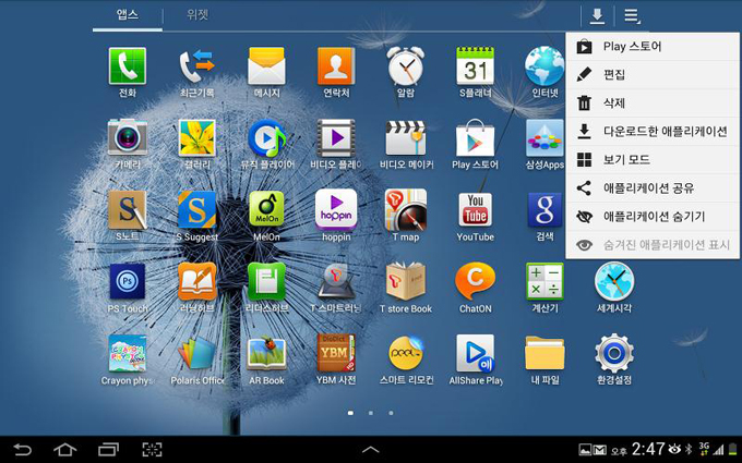 갤럭시 노트 10.1 메뉴