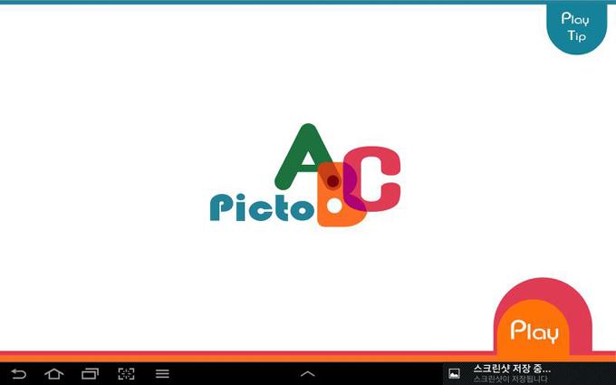 픽토 ABC(Picto ABC)