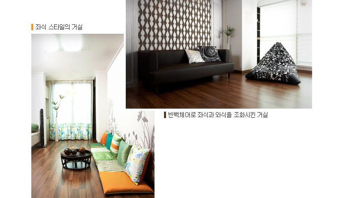 좌식 스타일의 거실, 빈백체어로 좌식과 와식을 조화시킨 거실