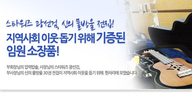 스타워즈 광선검, 신의 물방울 전집 지역사회 이웃 돕기 위해 기증된 임원 소장품