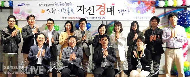 자선경매에 참석한 임직원들