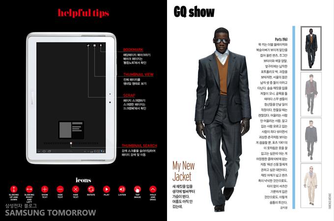 태블릿에서의 인터랙티브 잡지 모습