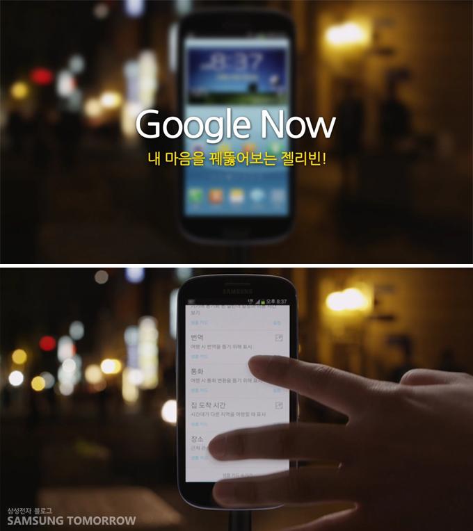 Google Now  내 마음을 꿰뚫어보는 젤리빈!