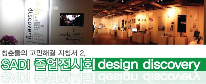 청춘들의 고민해결 지침서 2. SADI 졸업전시회 design discovery