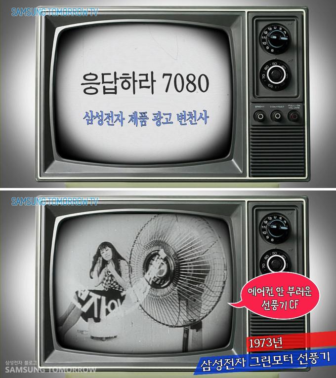 응답하라 7080 삼성전자 제품 광고 변천사, 에어컨 안 부러운 선풍기 CF 1973년 삼성전자 그린모터 선풍기