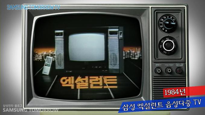 1984년 삼성 엑설런트 음성다중 TV