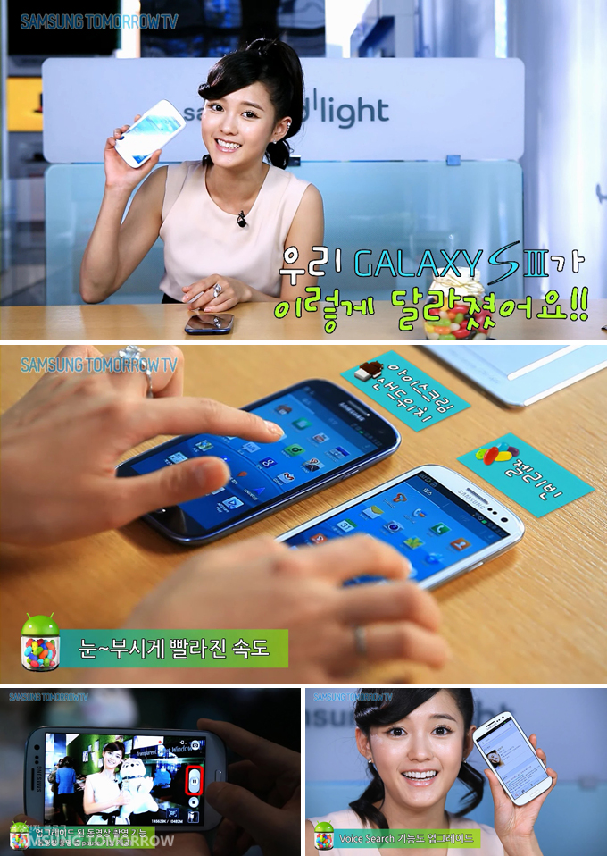우리 갤럭시Ⅲ(3G)가 이렇게 달라졌어요!! 눈~부시게 빨라진 속도 보이스 서치 기능도 업그레이드