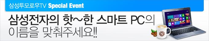 삼성투모로우TV Special Event  삼성전자의 핫~한 스마트 PC의 이름을 맞춰주세요!!