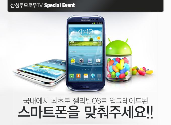 삼성투모로우TV Special Event 국내에서 최초로 젤리빈OS로 업그레이드된 스마트폰을 맞춰주세요!!