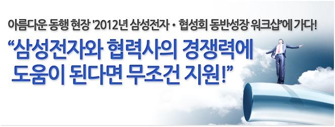 아름다운 동행 현장 '2012년 삼성전자, 협성회 동반성장 워크샵'에 가다!