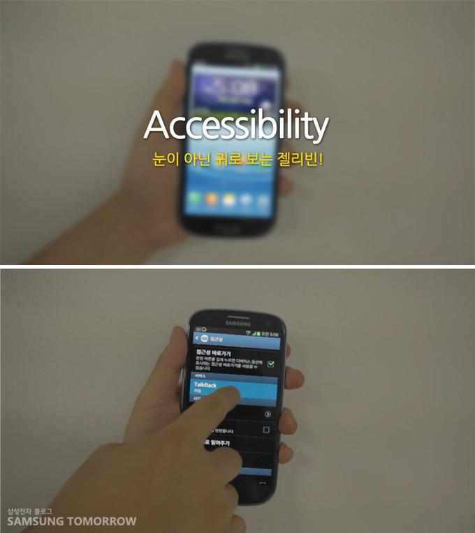 Accessibility 눈이 아닌 귀로 보는 젤리빈!