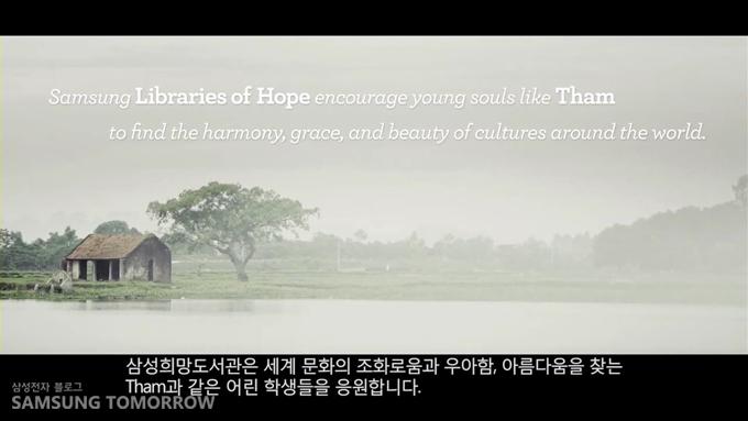 삼성 희망 도서관은 세계 문화의 조화로움과 우아함, 아름다움을 찾는 tham과 같은 학생을 응원합니다.