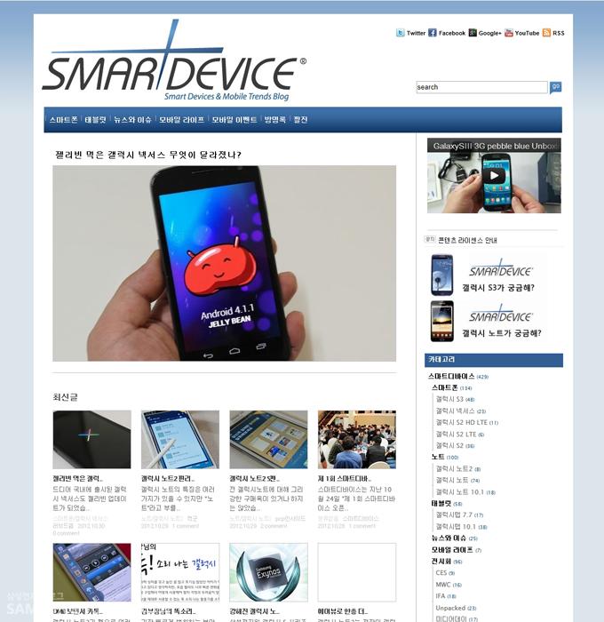 '스마트 디바이스' 블로그