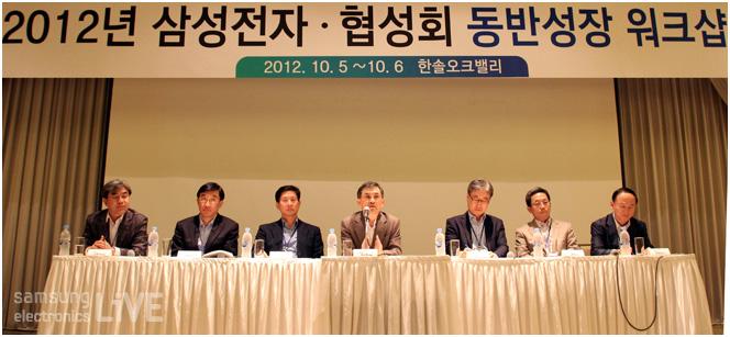 2012년 삼성전자•협성회 동반성장 워크샵
