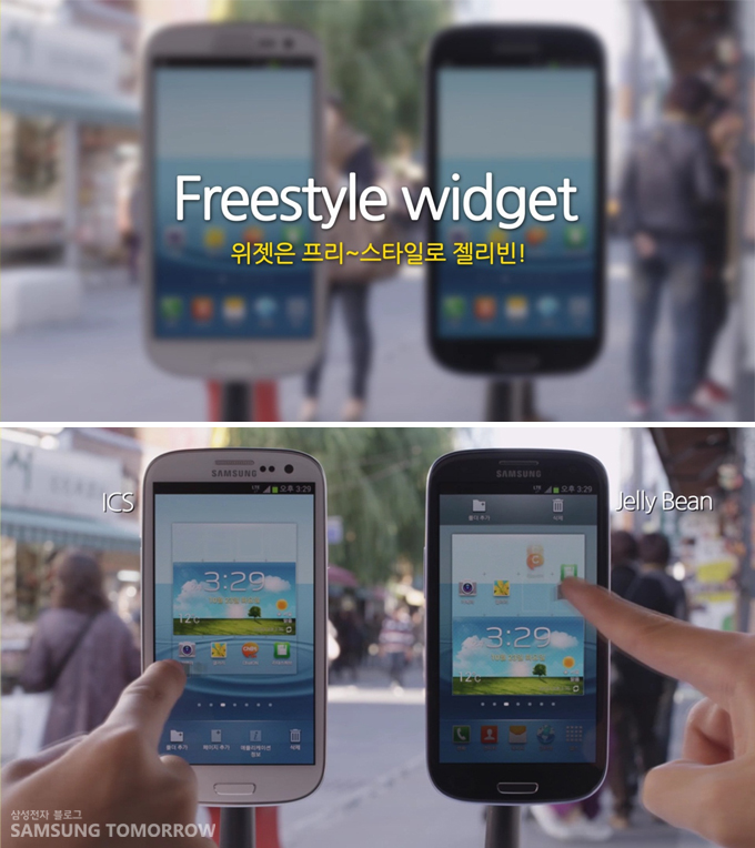 freestyle widget 위젯은 프리스타일로 젤리빈