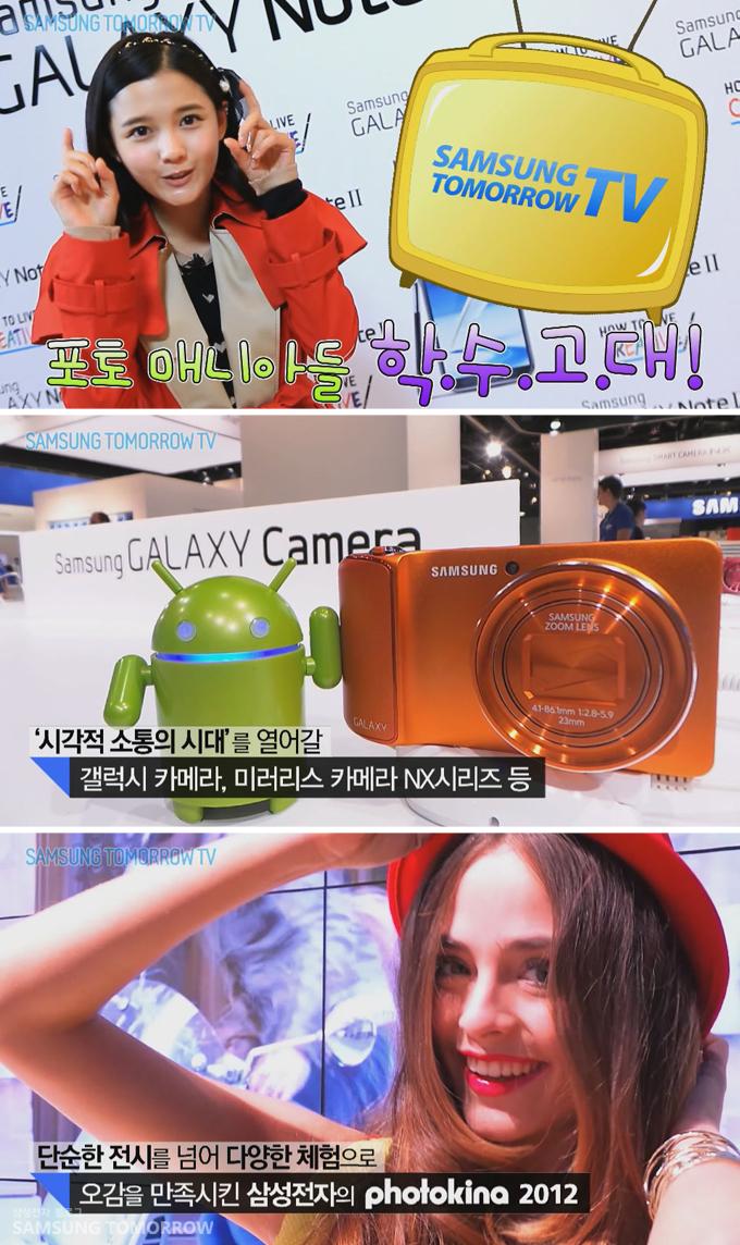 포토매니아들 학.수.고.대! '시각적 소통의 시대'를 열어갈 갤럭시 카메라, 미러리스 카메라 NX시리즈 등 단순한 전시를 넘어 다양한 체험으로 오감을 만족시킨 삼성전자의 Photokina 2012
