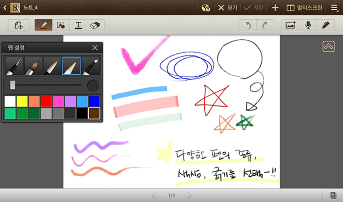 다양한 펜의 종류, 색상, 굵기를 선택