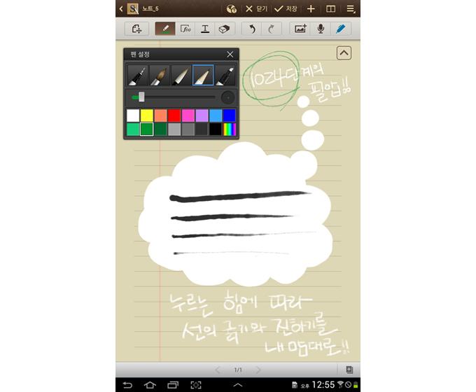 S 노트 필기 화면