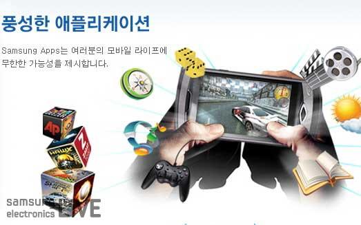 풍성한 애플리케이션 Samsung Apps는 여러분의 모바일 라이프에 무한한 가능성을 제시합니다