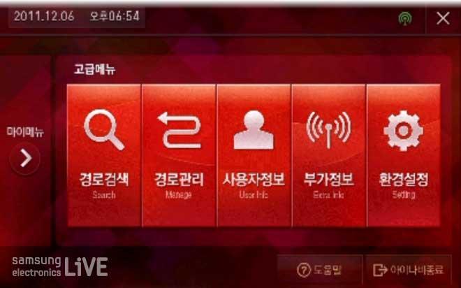 아이나비 3D Red 화면