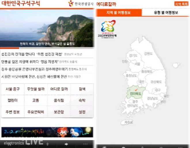대한민국 구석구석 어플 화면