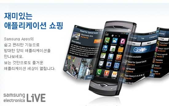 재미있는 애플리케이션 쇼핑, Samsung Apps의 쉽고 편리한 기능으로 방대한 양의 애플리케이션을 만나보세요. 보는 것만으로도 즐거운 애플리케이션 세상이 열립니다.