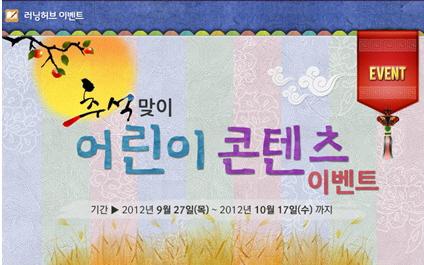 추석 맞이 어린이 콘텐츠 이벤트, 기간 2012년 9월 27일(목)~2012년 10월 17일(수)까지