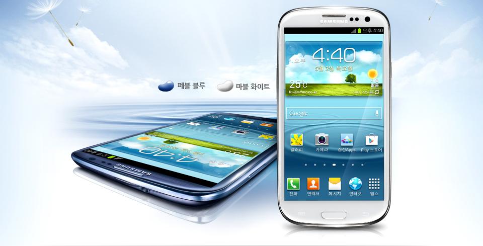 안드리오드 4.1 젤리빈업그레이드 안내 삼성 갤럭시S3 3G SHW M440S