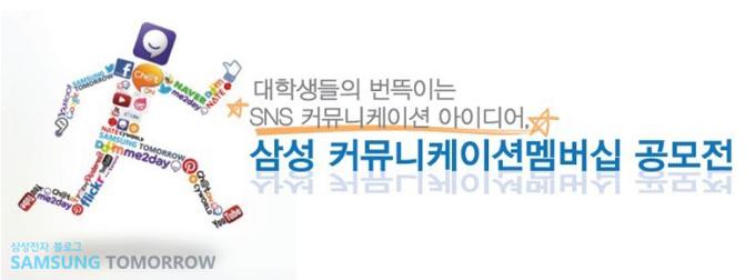 대학생들의 번뜩이는 SNS 커뮤니케이션 아이디어 삼성 커뮤니케이션멤버십 공모전