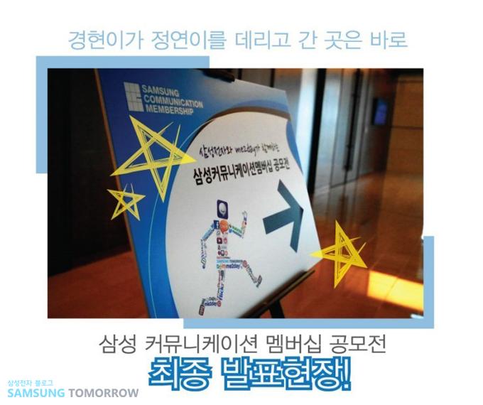 경현이가 정연이를 데리고 간 곳은 바로 삼성 커뮤니케이션 멤버십 공모전 최종 발표현장!