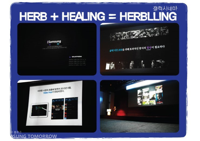 갤럭시네마, HERB+HEALING=HERBLLING