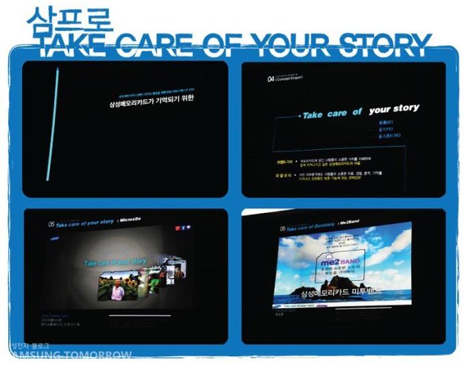 삼프로, Take care of your story