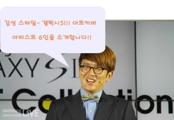 윤형빈, 감성 스타일~ 갤럭시S3 아트커버 아티스트 6인을 소개합니다!!