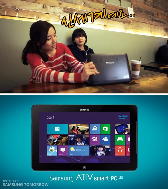 신세계예요... Samsung ATIV smart PC Pro