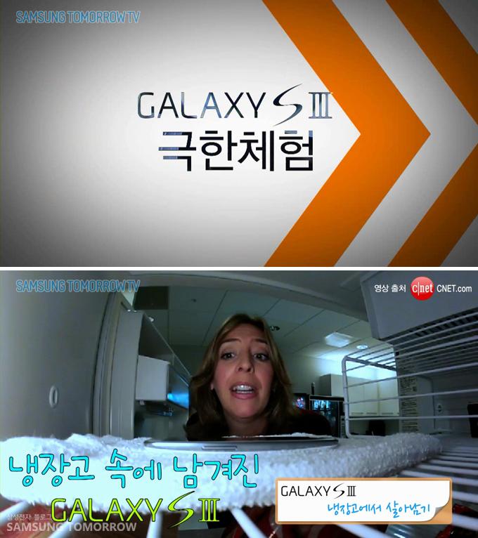 갤럭시SⅢ 냉장고에서 살아남기