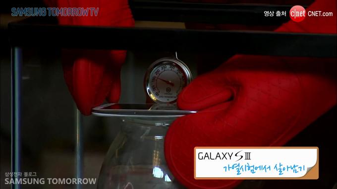갤럭시SⅢ 가열시험에서 살아남기