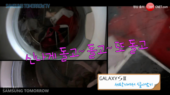 갤럭시SⅢ 세탁기에서 살아남기