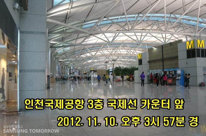 인천 국제 공항 3층 국제선 카운터 앞 2012.11.10 오후 3시 57분 경