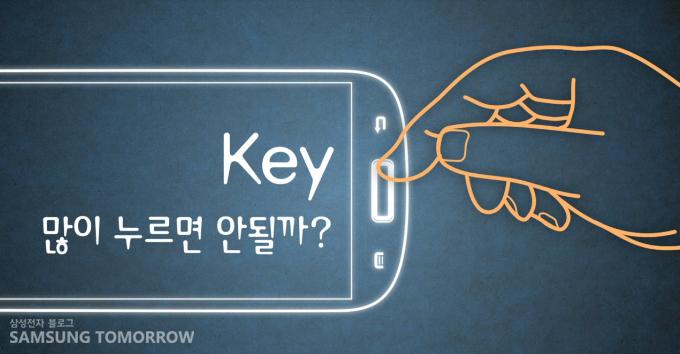 Key, 많이 누르면 안될까?