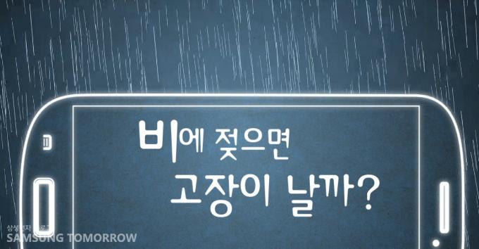 비에 젖으면 고장이 날까?