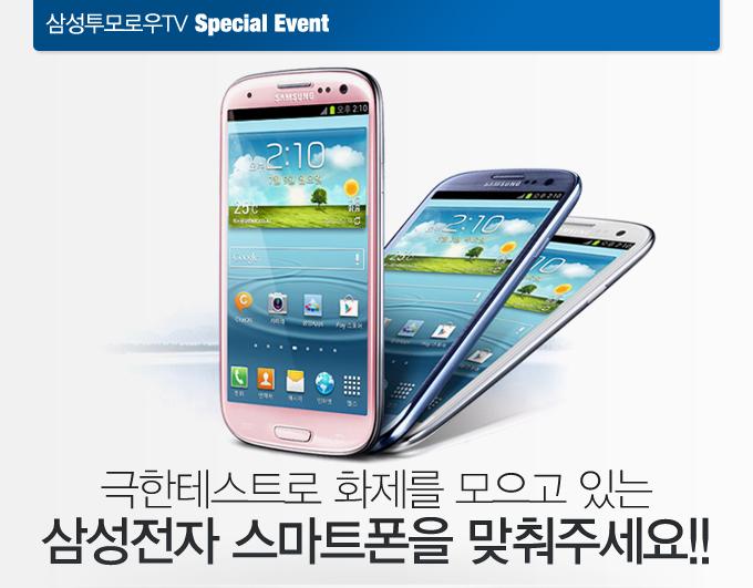 삼성투모로우TV Special Event  극한테스트로 화제를 모으고 있는 삼성전자 스마트폰을 맞춰주세요!!