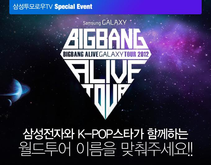삼성투모로우TV Special Event  삼성전자와 K-POP스타가 함께하는 월드투어 이름을 맞춰주세요!!