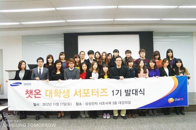 챗온 대학생 서포터즈 1기 발대식 단체사진