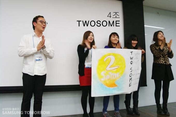4조 TWOSOME