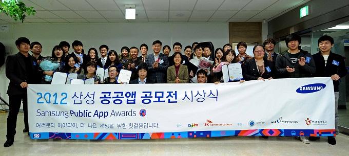 2012 삼성 공공앱 공모전 시상식 단체사진