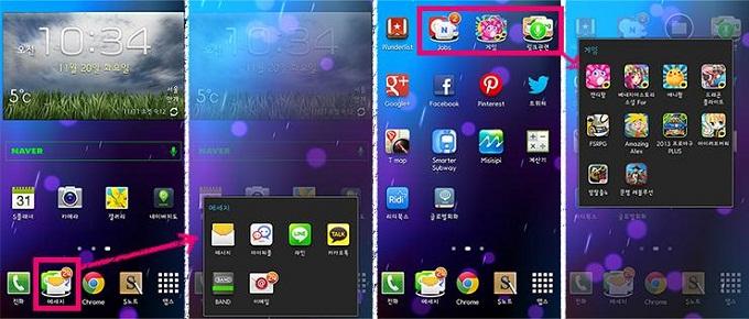 자주 쓰는 앱들을 폴더화 시켜놓은 화면