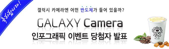 갤럭시 카메라엔 어떤 반도체가 들어 있을까? GALAXY Camera 인포그래픽 이벤트 당첨자 발표