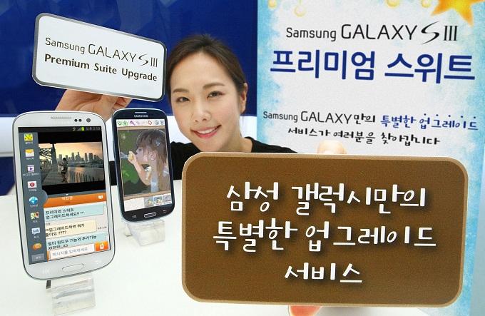 삼성 갤럭시만의 특별한 업그레이드 서비스