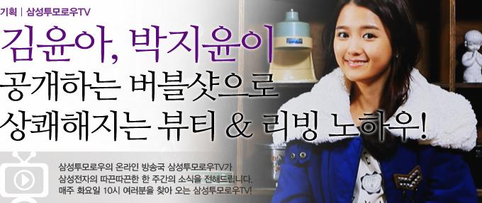 김윤아, 박지윤이 공개하는 버블샷으로 상쾌해지는 뷰티&리빙 노하우!