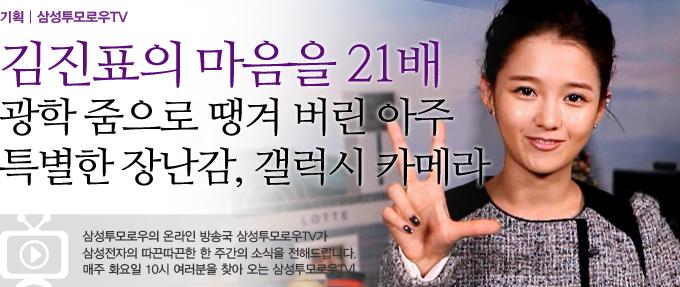 김진표의 마음을 21배 광학줌으로 땡겨 버린 아주 특별한 장난감, 갤럭시 카메라